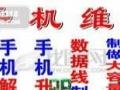 湘潭最专业的手机维修店