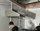海珠区新装抽风系统一整套完整包安装抽风效果净化目测无烟