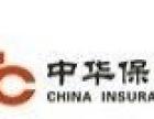 中华联合财产保险(车险)