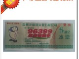 入场券门票水票防伪印刷、多功能防伪标、优质电子防伪标签