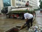 宁波市海曙区高压清洗污水管道,吸污,化粪池抽粪公司