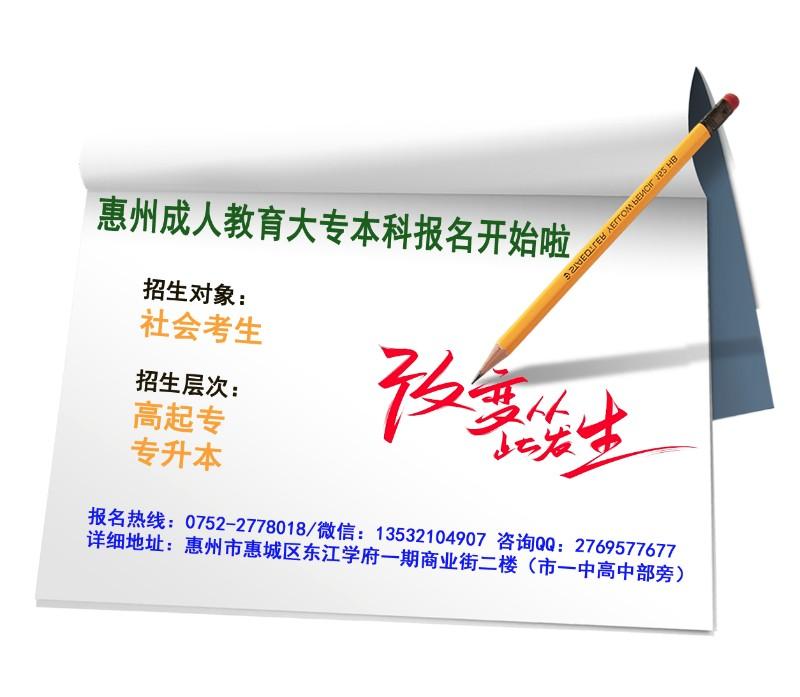 惠州成人高等学校统一招生入学考试报名点