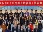 天津专业大型合影团体合影拍摄 年会活动拍摄