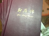 大庆老同学聚会纪念册制作,战友聚会纪念册设计制作,纪念册厂家
