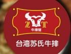 台湾苏氏牛排加盟费用/项目优势