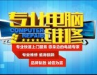 石家庄裕华 桥西新华 长安 电脑监控维修 网络调试 打印耗材