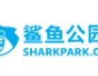 鲨鱼公园儿童大学潜能培训加盟 把握优质项目-全球加盟网