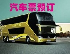 青岛直达全国各地 长途汽车票预订网 时刻表票价查询 车站上车