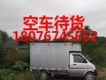 柳州包车五菱厢式货车同城拉货跑腿服务长短途生活配送