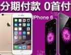 大连买苹果6splus分期付款流程手机分期办理划算吗