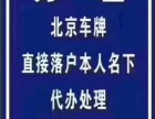 北京车牌哪里租