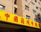 中国兰州牛肉拉面加盟电话