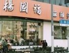 《杨国福麻辣烫》带租出售 正对十字路口 双展示面