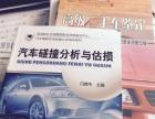 国家二手车鉴定评估师 汽车估损师报名培训
