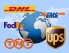 DHL UPS EMS低价高效,食品(肉类) 化妆品等敏感品