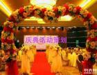 唱响文化传播--承接泉州晋江石狮南安庆典展会婚礼策划