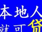 全阳江私贷:本地人有稳定工作即可不需要家人知道