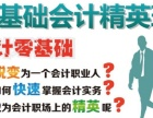长沙最好的财务会计培训班:轻松挑战高薪财务岗位