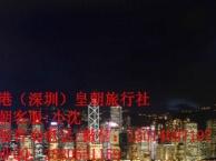 香港2日游(海洋公园)特价出行280全包价/人 香港自助游行程