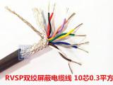 华速厂家直销RVSP双绞屏蔽线10芯0.3平方控制信号线安防工程