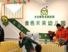 邢台桥西北京博苑金色未来幼儿园招生进行中!