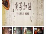 正宗贡茶加盟连锁品牌和森易贡茶
