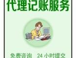 番禺 南沙区代理记账,报税社保,注销服务