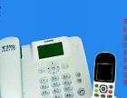 中国电信无线座机电话、无线固话、电信座机、无绳座机