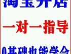 东莞黄江刁朗淘宝运营培训,新时专注电商实战 淘宝运营实战班