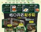 茶派果语加盟 冷饮热饮 投资金额 1-5万元