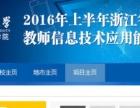 2016年浙江省中小学教师信息技术应用能力提升工程