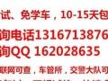 赤峰考C证2个月下证