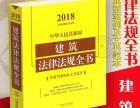 中华人民共和国建筑法律法规全书