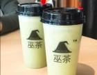 巫茶witchtea奶茶加盟流程 加盟电话 如何加盟奶茶店