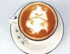 拉芳舍咖啡可以加盟吗?加盟前景怎么样?
