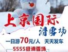 上京国际滑雪场一日游