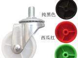 1.5寸轻型白PP 丝杆万向轮 家具通用轮 推车轮耐磨静音