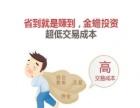 【汕头金蟾投资】做空沪深300股指交易能赚钱吗?
