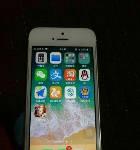 换手机了低价出售iPhoneSE