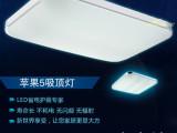 厂家直销 苹果5led吸顶灯 简约现代客厅灯时尚卧室灯 一件代发