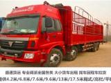 上海到佛山貨車出租-富陽回頭車-乳山回程車電話