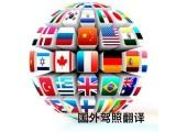 佛山新西兰驾照翻译-佛山车管所认可翻译公司-专业驾照翻译机构