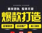 天津淘宝代运营公司天津拼多多代运营天津网店装修拍摄运营托管