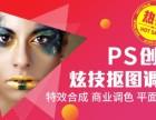 北京ps培训机构 大兴黄村电脑培训