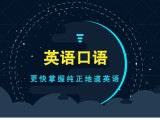 上海職場英語培訓班 外教口語教學熟悉英語交流