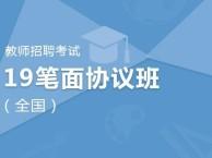山香网校2019教师招聘考试笔面协议班