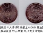 重庆酉阳哪里免费鉴定古董大清银币