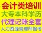 温江党校会计中级职称培训面授班