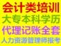 温江益进会计是集会计培训 代理记账于一体专业会计服务机构