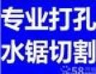北京大兴区墙体拆除